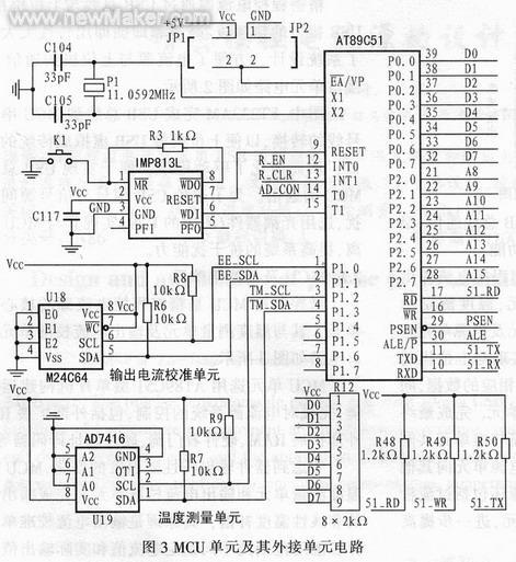 精密程控电流源的设计及应用
