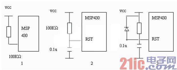 msp430单片机三个典型的复位电路