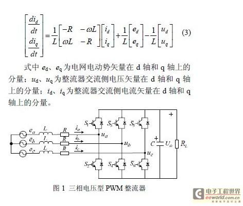 三相电压型pwm整流器的解耦与控制研究