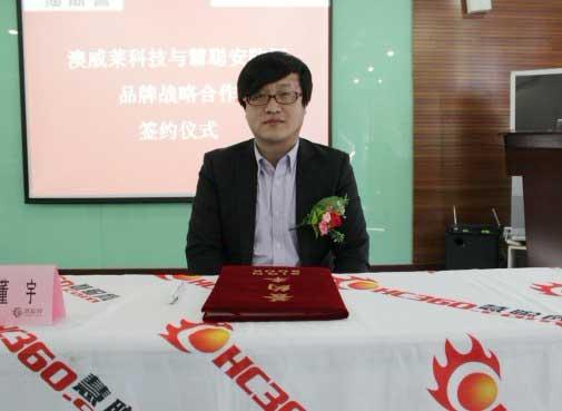 深圳市澳威莱科技有限公司市场总监董宇先生