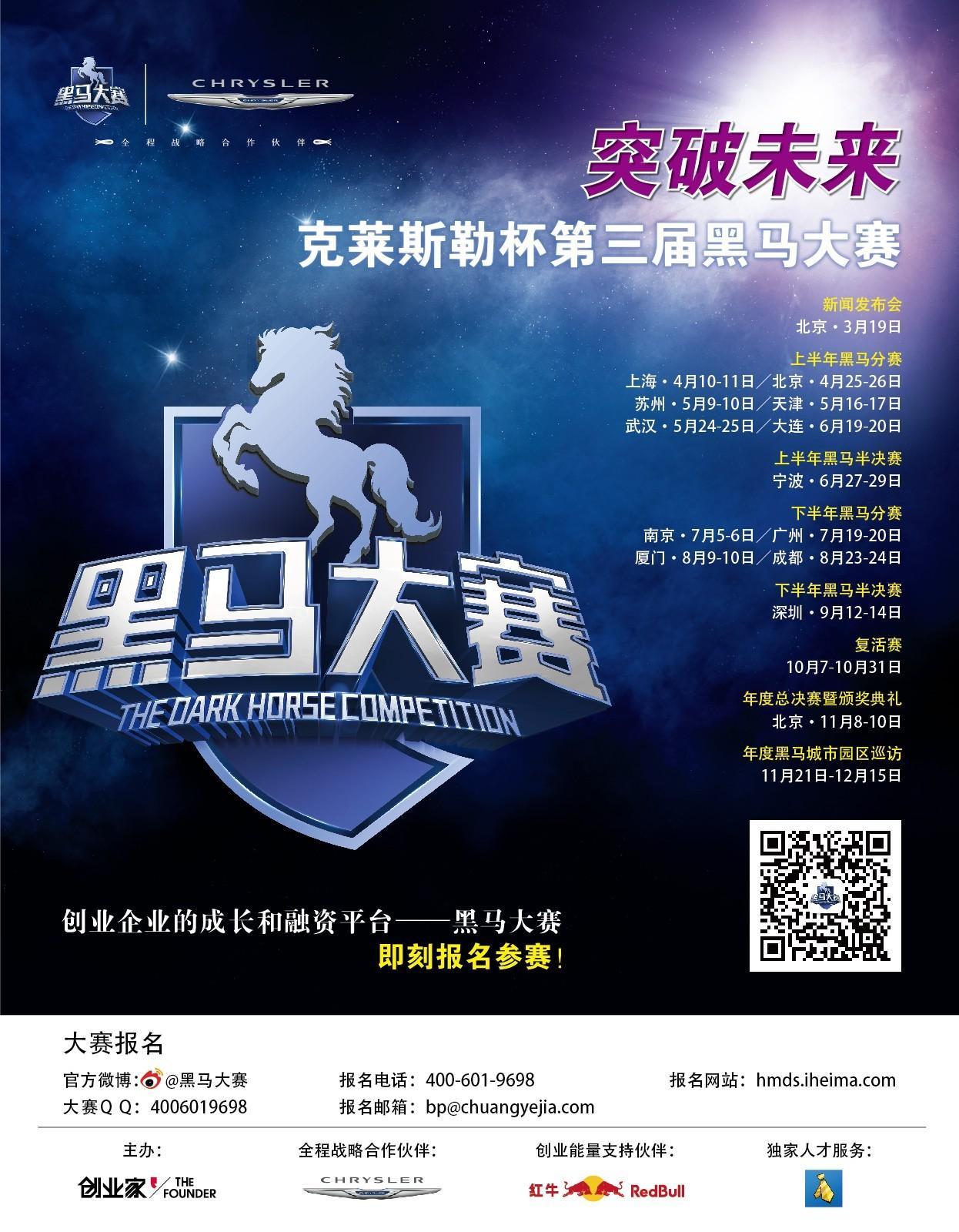 第三屆黑馬大賽海報