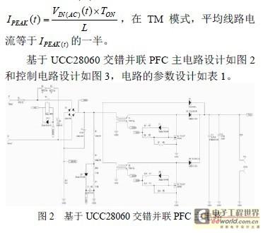 升压电感中的电流正比于ic