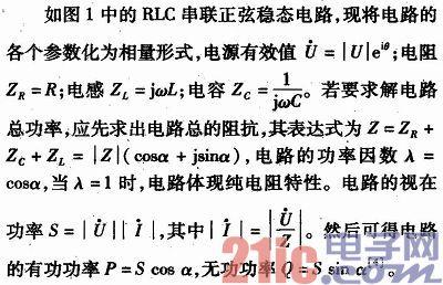 以分析计算rlc串联正弦稳态电路为例