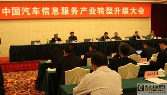 中国汽车信息服务产业转型升级大会现场 4月26日,工信部有关领导和相关领域专家参加了由中国汽车工业协会主办的2013中国汽车信息服务产业转型升级大会,大会确立了以北斗引领的汽车信息服务将成为新十年我国汽车产业弯道超车的战略支撑点。 过去十年,我国汽车产业发展一日千里,取得了让全世界刮目相看的成就,2012年我国汽车产销量双双突破1900万辆,成为全球最大的汽车生产与消费国。但同时我们也看到,在全球范围内汽车与信息技术的结合日趋紧密,全球化、信息化、网络化、智能化激起了汽车和相关产业在研究、设计、开发