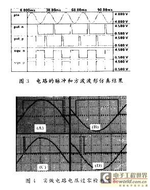 图5为静止型无功功率补偿器采用全周期电压过零检测