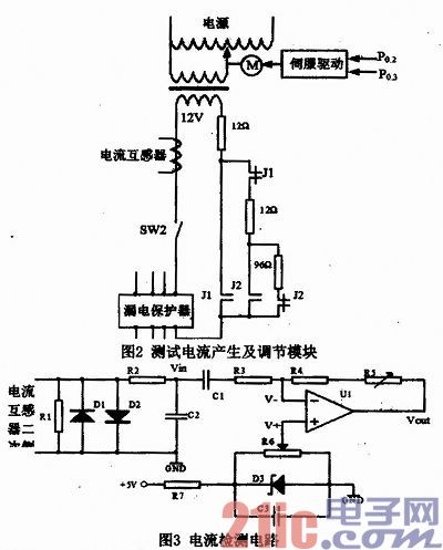 2 电流检测电路