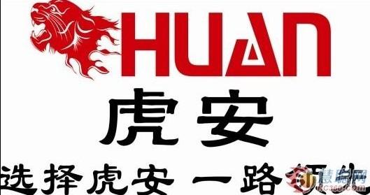 虎安logo